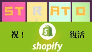 Shopify for STRATO.jpg