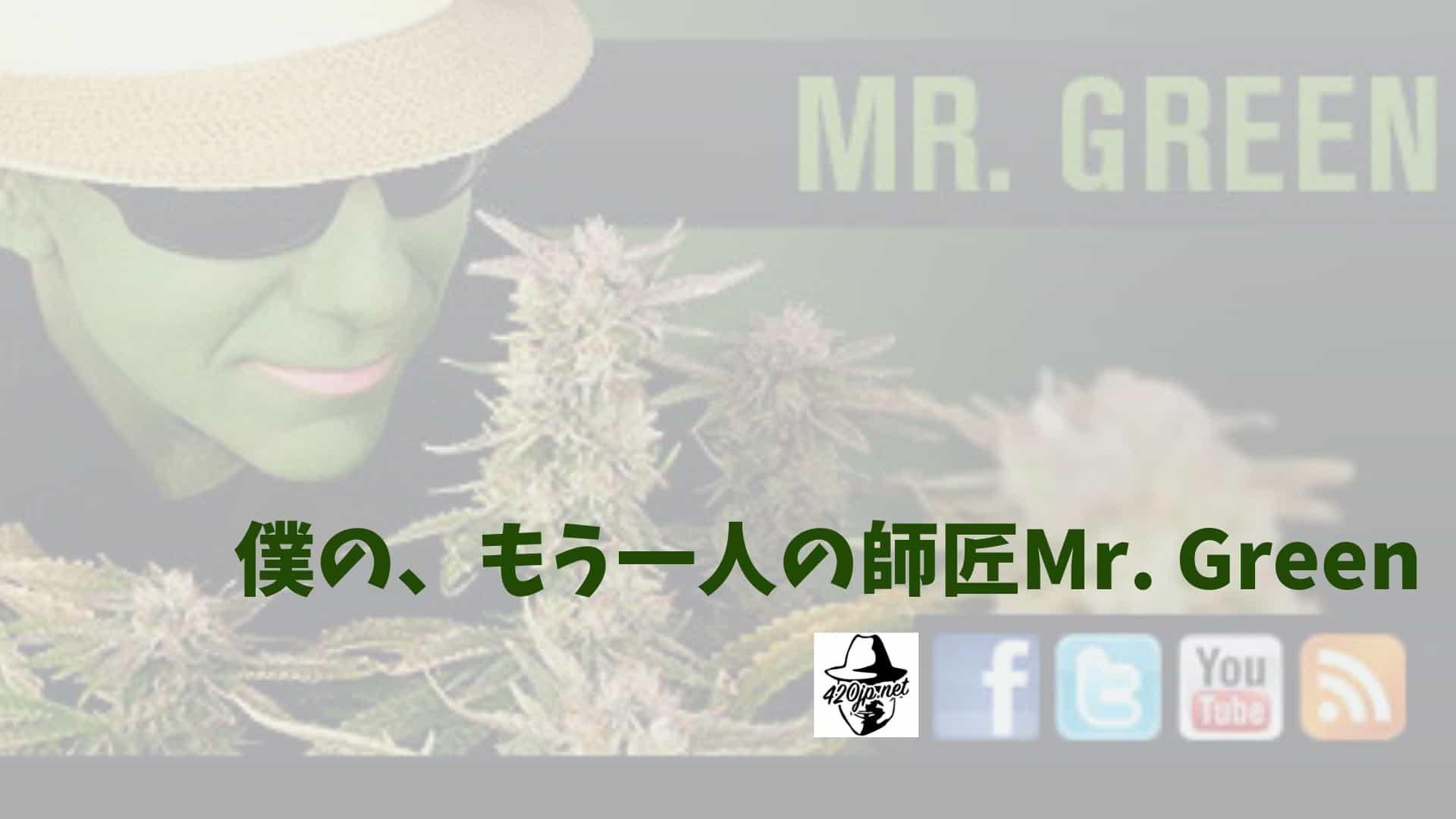 僕の、もう一人の師匠Mr. Green