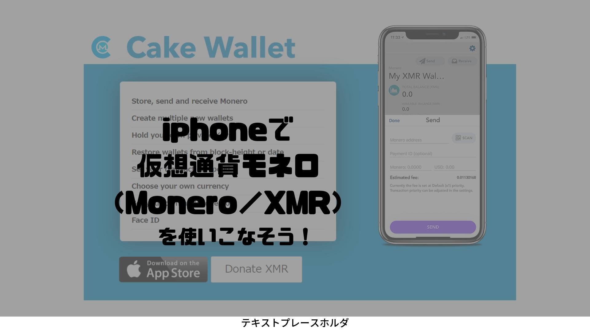 仮想 通貨 cake