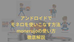 アンドロイドでモネロを使いこなす方法 monerujoの使い方徹底解説