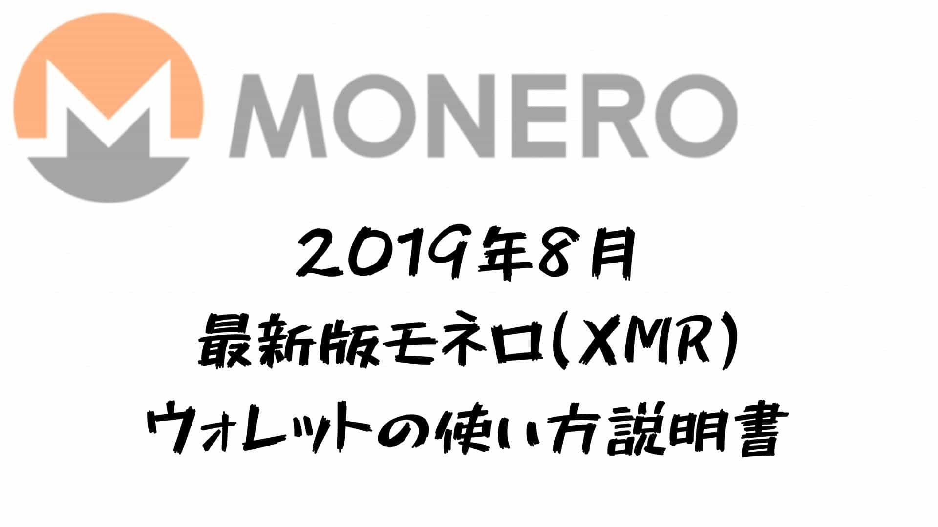 monero2